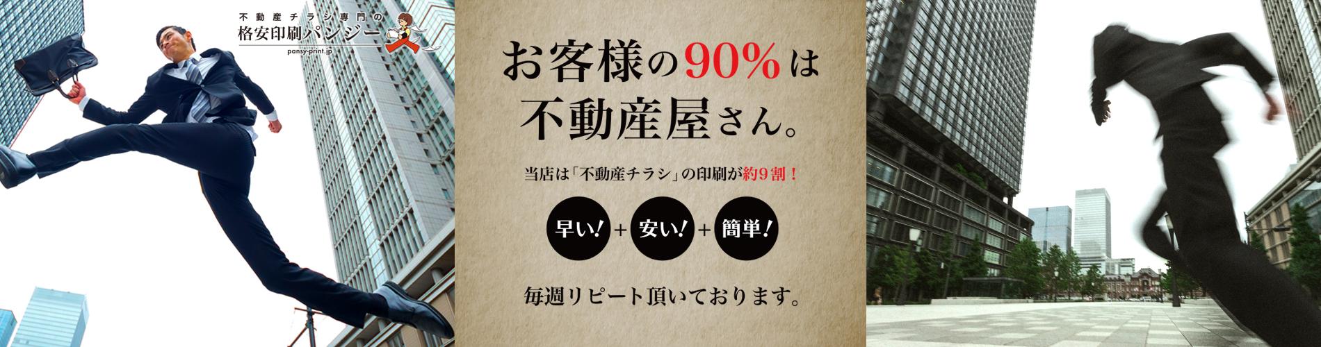 お客様の90%は不動産屋さん。